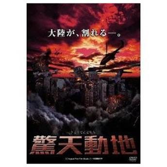 驚天動地 【DVD】