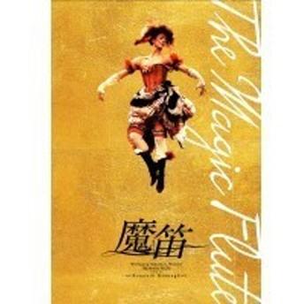 魔笛 【DVD】