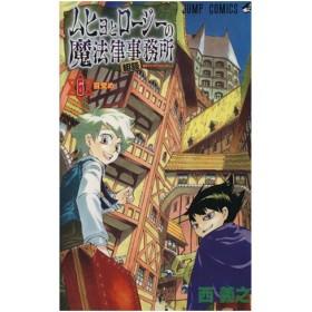 ムヒョとロージーの魔法律相談事務所(6) ジャンプC/西義之(著者)