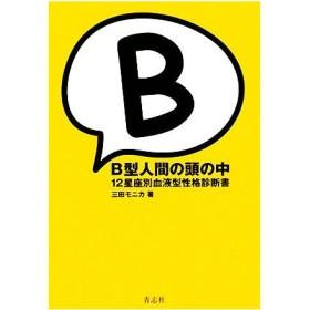 B型人間の頭の中 12星座別血液型性格診断書/三田モニカ【著】