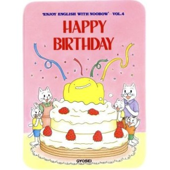 HAPPY BIRTHDAY ENJOY ENGLISH WITH NOOBOWVOL.4/英語の本(その他)