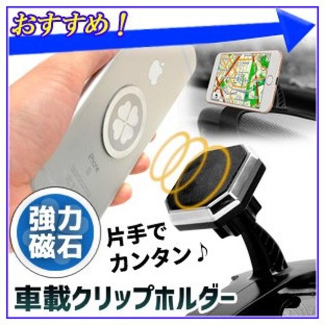 b38b7b3213 スマホホルダー 車 ダッシュボード マグネット 車載ホルダー iPhone スマホ スマートフォン タブレットホルダー マグネット iPad クリップ
