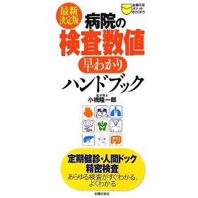 最新決定版 病院の検査数値早わかりハンドブック 主婦の友ポケットBOOKS/小橋隆一郎【著】