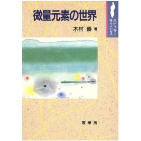 微量元素の世界 ポピュラーサイエンス/木村優(著者)