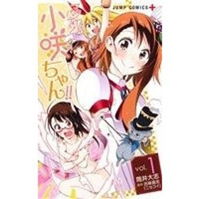 マジカルパティシエ小咲ちゃん!!(vol.1) ジャンプC+/筒井大志(著者)