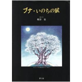 ブナ・いのちの賦/梶谷泉(その他)