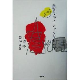 東京ファイティングキッズ/内田樹(著者),平川克美(著者)