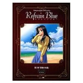 リフレイン・ブルー 3 【DVD】