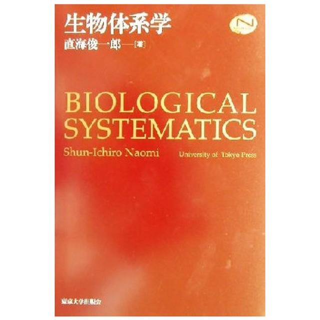 生物体系学 Natural History/直...