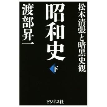 昭和史(下) 松本清張と暗黒史観/渡部昇一(著者)