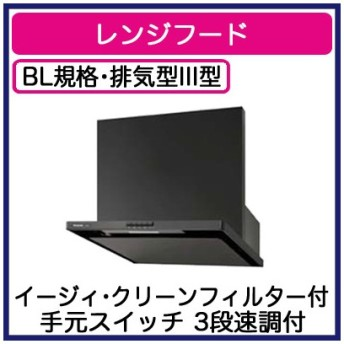 Panasonic レンジフード BL認定品 スマートスクエアフード・公共住宅用(深形置換対応可能) 手元スイッチ 3段速調付 FY-6HZC4R3-K