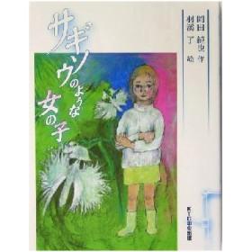 サギソウのような女の子/岡田純也(著者),羽渓了(その他)