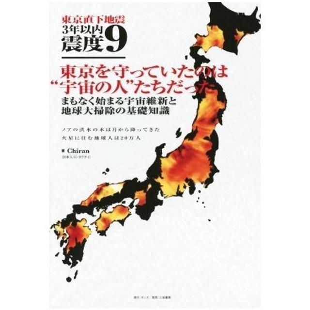"""東京直下地震3年以内震度9 東京を守っていたのは""""宇宙の人""""たちだった まもなく始まる宇宙維新と地球大掃除の基礎知識 ノアの洪水の水は月から降ってきた"""