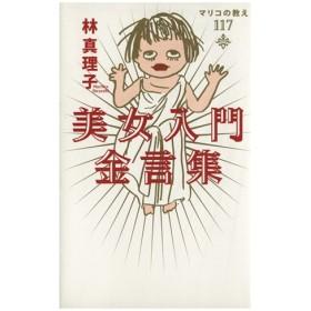 美女入門金言集 マリコの教え117/林真理子(著者)