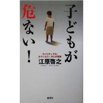 子どもが危ない! スピリチュアル・カウンセラーからの警鐘/江原啓之(著者)