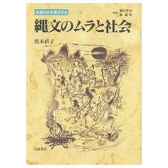 縄文のムラと社会/稲田孝司/林謙作/松本直子