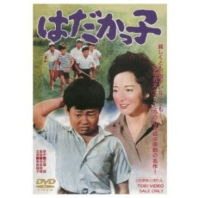 はだかっ子 【DVD】
