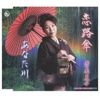 青木夏子/恋路傘/あなた川 【CD】