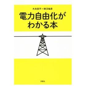 電力自由化がわかる本/木舟辰平(著者),柳沼倫彦(著者)