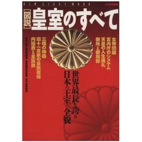 皇室のすべて 世界最長を誇る日本の王室の全貌 扶桑社ムック/増田秀光(編者)