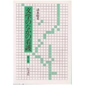 文学のなかの看護 第2集/清水昭美