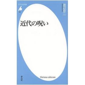 近代の呪い/渡辺京二
