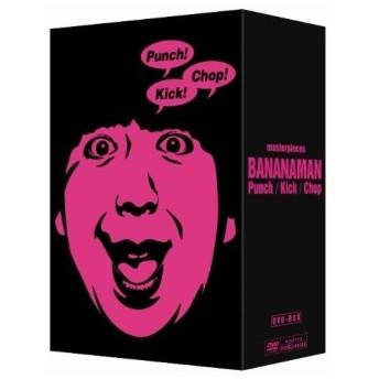 バナナマン傑作選ライブDVD-BOX Punch Kick Chop (初回限定) 【DVD】