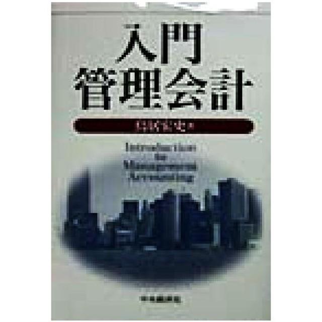 入門管理会計/鳥居宏史(著者)