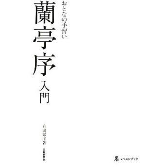 おとなの手習い 蘭亭序入門 墨レッスンブック/有岡しゅん崖【著】