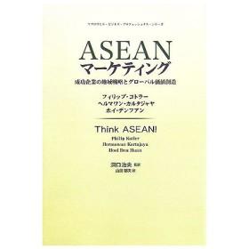 ASEANマーケティング 成功企業の地域戦略とグローバル価値創造 マグロウヒル・ビジネス・プロフェッショナル・シリーズ/フィリップコトラー,ヘルマワンカ