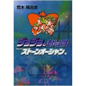 ジョジョの奇妙な冒険 44/荒木飛呂彦