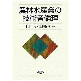 農林水産業の技術者倫理/祖田修/太田猛彦