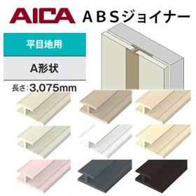 アイカ ABSジョイナー 平目地用 A形状 2本セット