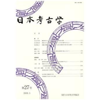 日本考古学(第27号)/歴史・地理(その他)