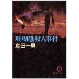 珊瑚礁殺人事件 徳間文庫/島田一男(著者)