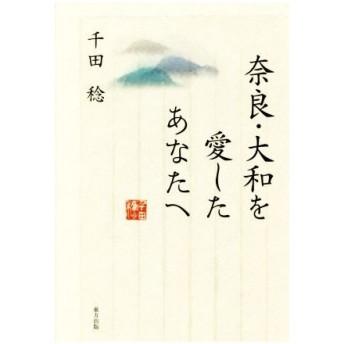 奈良・大和を愛したあなたへ/千田稔(著者)