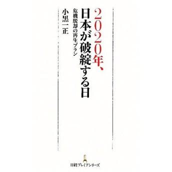 2020年、日本が破綻する日 危機脱却の再生プラン 日経プレミアシリーズ/小黒一正(著者)