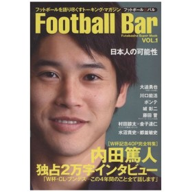 Football Bar(VOL.1) 内田篤人 独占2万字インタビュー Futabasha Super Mook/旅行・レジャー・スポーツ(その他)