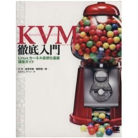 KVM徹底入門 Linuxカーネル仮想化基盤構築ガイド/平初,森若和雄,鶴野龍一郎,まえだこうへい【著】