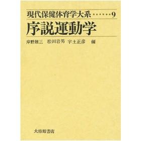 現代保健体育学大系 9/岸野雄三