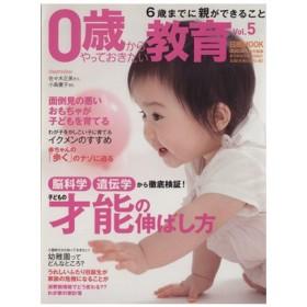 0歳からやっておきたい教育(VOL.5) 6歳までに親ができること 日経MOOK/日本経済新聞出版社(その他)
