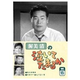 渥美清の泣いてたまるか 15 【DVD】
