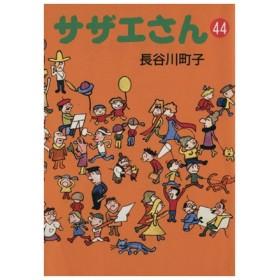 サザエさん(文庫版)(44) 朝日文庫/長谷川町子(著者)