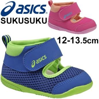 スクスク ベビーシューズ キッズ アシックス asics SUKUSUKU AMPHIBIAN FIRST 2 ベビー靴 すくすく スニーカー ミドルカット 12.0-13.5cm SUKU2 運動靴/TUS117