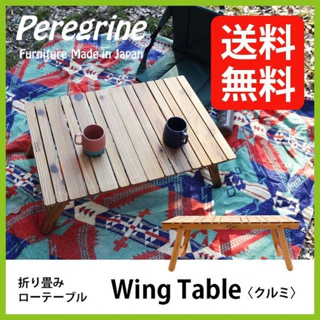 ペレグリンファニチャー Peregrine furniture ウィングテーブル クルミ テーブル 折りたたみ キャンプ バーベキュー アウトドア キ フェス
