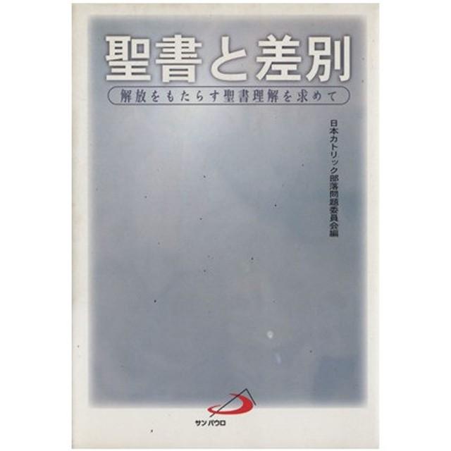 聖書と差別 解放をもたらす聖書理解を求めて/日本カトリック部落問題 ...