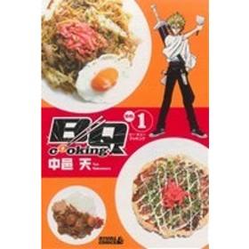 BQ cooking!(1) ライバルKC/中邑天(著者)