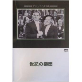 世紀の楽団 【DVD】