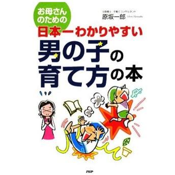 お母さんのための日本一わかりやすい男の子の育て方の本/原坂一郎【著】