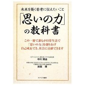 「思いの力」の教科書 未来を築く若者に伝えたいこと/中川博迪,加賀博【著】